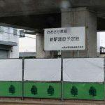 おおさか東線でJRが、西吹田から新大阪が繋がるらしい