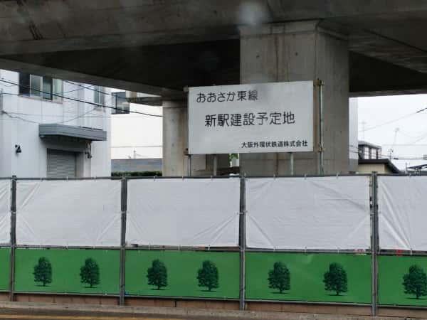 おおさか東線 吹田 新駅